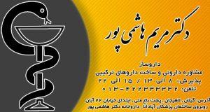 دکتر مریم هاشمی پور در لاهیجان