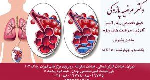دکتر مرضیه پازوکی در تهران