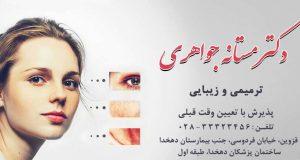 دکتر مستانه جواهری در قزوین
