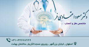 دکتر مسعود اعتمادی فر در اصفهان