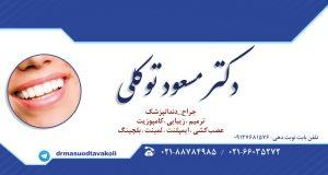 دکتر مسعود توکلی در تهران