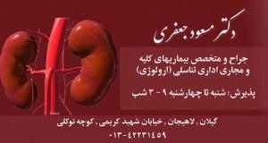 دکتر مسعود جعفری در لاهیجان