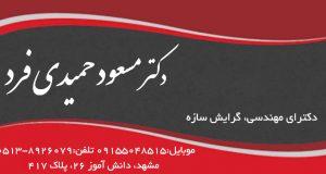 دکتر مسعود حمیدی فرد در مشهد