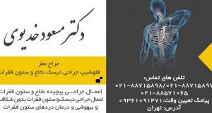 دکتر مسعود خدیوی در تهران