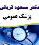 Doctor Masoud Ghorbani