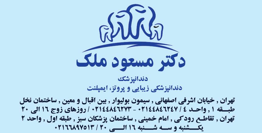 دکتر مسعود ملک در تهران