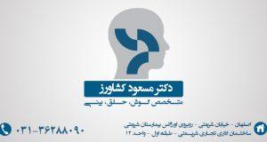دکتر مسعود کشاورز در اصفهان