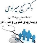 دکتر مسیح میرلوحی در اصفهان