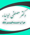 دکتر مصطفی اولیاء در اصفهان
