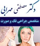 دکتر مصطفی مهرابی در تهرانپارس