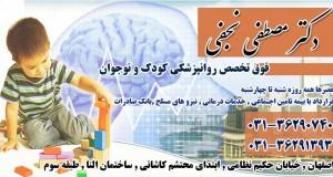 دکتر مصطفی نجفی در اصفهان
