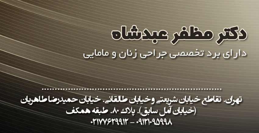 متخصص جراحی زنان و مامایی مظفر عبدشاه