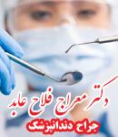 دکتر معراج فلاح عابد در قزوین