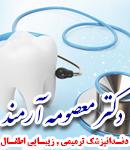دکتر معصومه آرمند در تهران