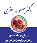 دکتر معصومه جعفری در تهرانسر