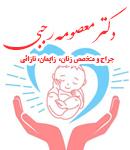 دکتر معصومه رجبی در تهران