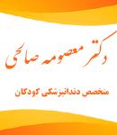 دکتر معصومه صالحی در بوشهر
