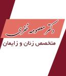 دکتر معصومه ظفری در تهران