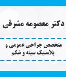 دکتر معصومه مشرقی در تهران