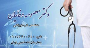 دکتر معصومه وفائیان در تهران