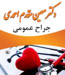 دکتر معین مقدم احمدی در رشت