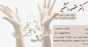 دکتر مقصود دستگیر در تبریز