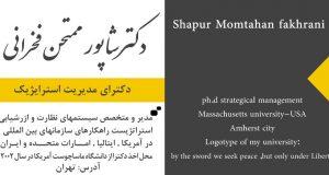 دکتر شاپور ممتحن فخرانی در تهران