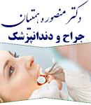 دکتر منصوره همتیان در مشهد