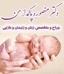 دکتر منصوره پاکدامن در مشهد