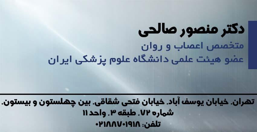 دکتر منصور صالحی در تهران