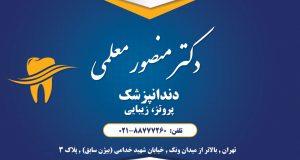 دکتر منصور معلمی در تهران