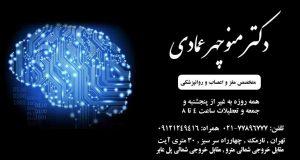 دکتر منوچهر عمادی در تهران