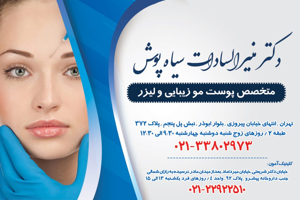 دکتر منیرالسادات سیاه پوش در تهران