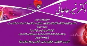 دکتر منیر حاجاتی در اصفهان