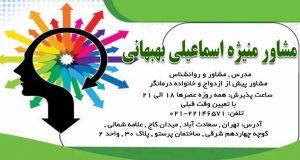 مشاور منیژه اسماعیلی بهبهانی در تهران