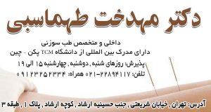 دکتر مهدخت طهماسبی در تهران