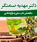 دکتر مهدیه صنعتگر در تهران