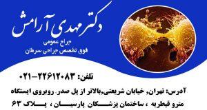 دکتر مهدی آرامش در تهران