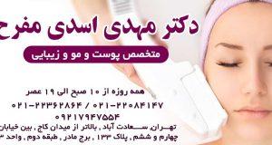 دکتر مهدی اسدی مفرح متخصص پوست و مو و زیبایی در تهران
