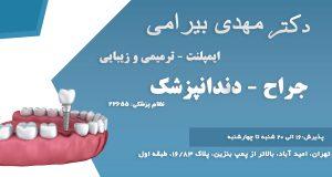 دکتر مهدی بیرامی در تهران
