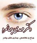 دکتر مهدی جهانمرد در اصفهان