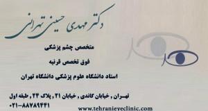 دکتر مهدی حسینی تهرانی در تهران
