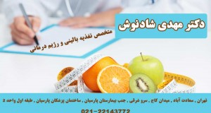 دکتر مهدی شادنوش در تهران