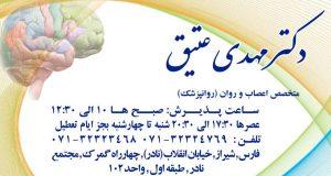 دکتر مهدی عتیق در شیراز