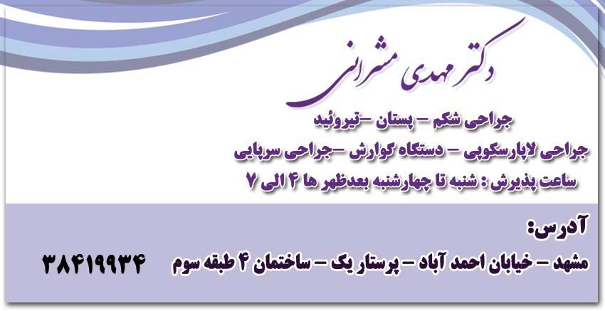 دکتر مهدی مشرانی در مشهد