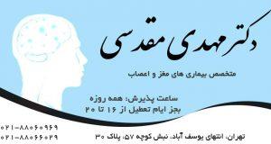 دکتر مهدی مقدسی در تهران