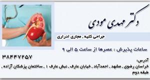 دکتر مهدی مودی در احمدآباد