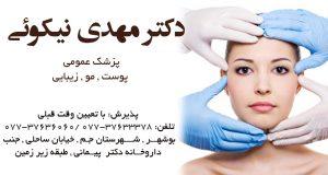 دکتر مهدی نیکوئی در بوشهر