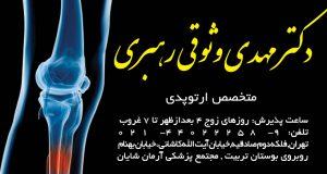 دکتر مهدی وثوقی رهبری در تهران