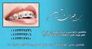 دکتر مهران آرمین در ساری